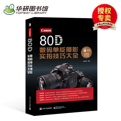華研圖書館 佳能80d攝影教程書籍 美國紐約攝影學院教材 Canon 80D數碼單反攝影實拍技巧大全 人像風光攝影構圖用光入門技巧教材書排行榜