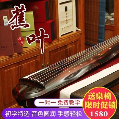蕉叶古琴初学者入门纯手工伏羲式古琴认养老杉木收藏演奏级七弦琴