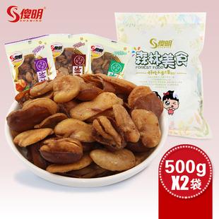 【傻明兰花豆500g*2】牛肉味蚕豆小包装香辣胡豆休闲零食炒货批发
