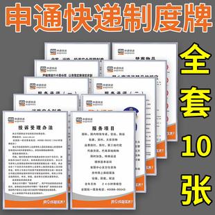 申通快递制度牌全套10张 服务承诺 投诉处理办法KT板上墙标识牌