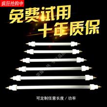 消毒柜灯管发热管通用红外线康宝消毒柜发热管220v300w石英管配件