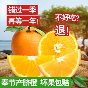 正宗现摘重庆奉节脐橙多汁橙子当季新鲜水果10斤装胜冰糖赣南脐橙