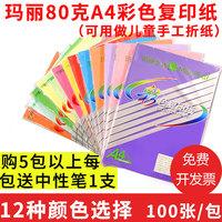 玛丽a4彩色打印复印纸多色可选 80g儿童手工折纸儿童卡纸宣传单纸