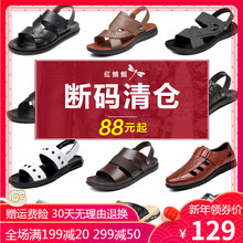 Clearance red 蜻蜓 sandals clearance leather men's sandals summer new casual non-slip leather sandals beach shoes