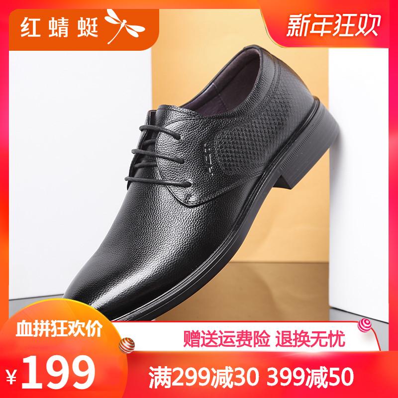 红蜻蜓官方正品男鞋2018冬季新品绅士商务皮鞋子男真皮系带休闲鞋