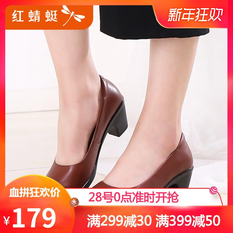 红蜻蜓真皮女鞋夏季新款正品舒适粗高跟通勤职场工作鞋女单鞋