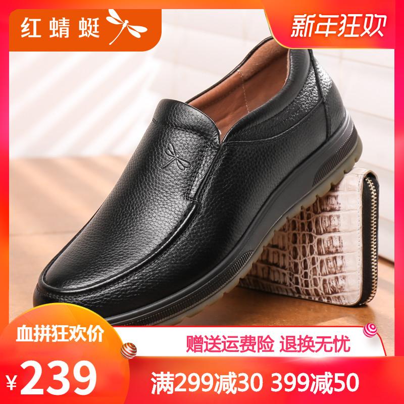 红蜻蜓真皮男鞋秋季新款正品头层牛皮舒适柔软套脚休闲鞋子男皮鞋