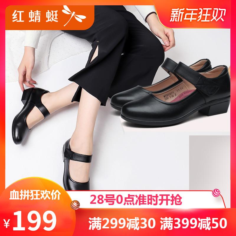 红蜻蜓休闲女鞋2018冬季新品真皮圆头一字带软底舒适妈妈鞋工作鞋