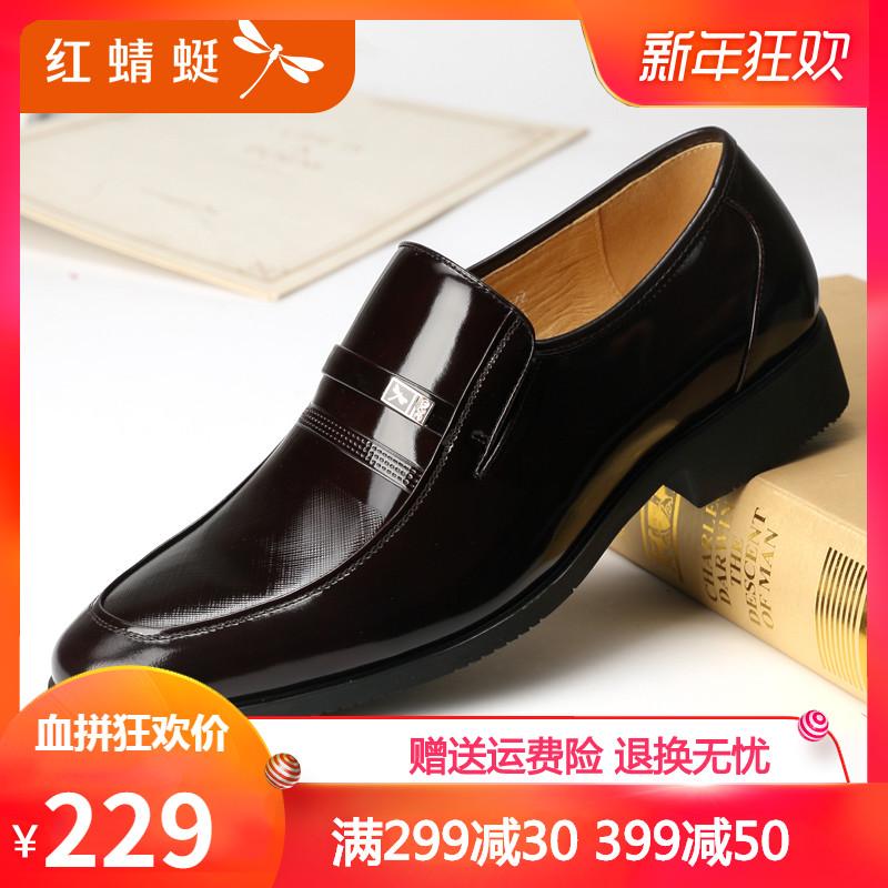 红蜻蜓旗舰店官方 男鞋正品真皮时尚耐磨漆皮男士商务正装皮鞋子