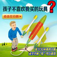 火箭玩具发射