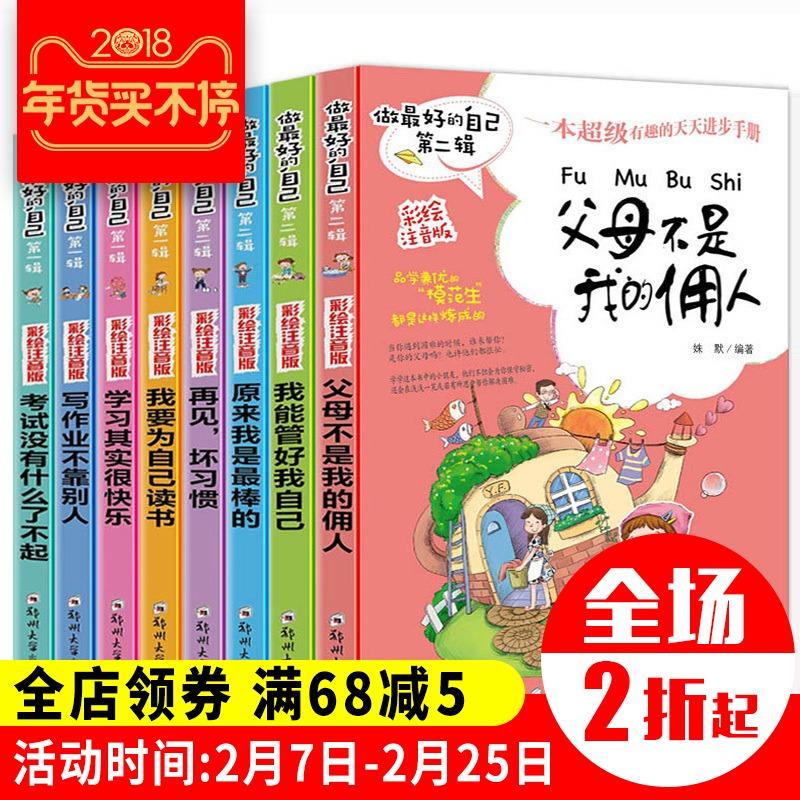 做最好的自己全套8册爸妈不是我的佣人第一二辑注音版适合一年级到二年级三四六五小学生课外阅读书籍必读6-12岁3-4-5儿
