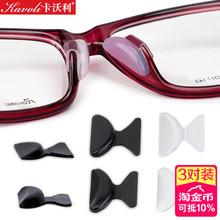眼镜防滑鼻托软硅胶鼻垫鼻贴墨镜近视太阳眼睛配件无痕增高减压垫