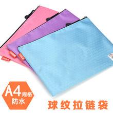 领科A4文件袋办公用品球纹拉链帆布资料袋学生文具防水试卷收纳袋