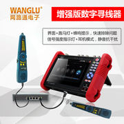 Network through Wanglu enhanced digital line finder