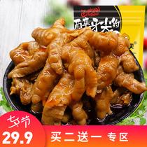 辣味鸡爪四川特产小吃麻辣卤味休闲零食自贡风味麻辣鲜香