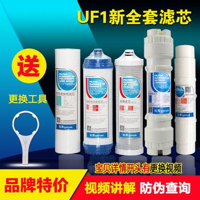 正品沁园净水器滤芯CJ-2 UF1新 QG-U-1004/1002/1003/1005全套最新报价