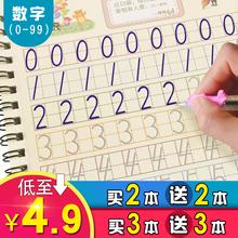 7岁儿童数字拼音描红本初学者宝宝凹板练字本写字帖 学前幼儿园3