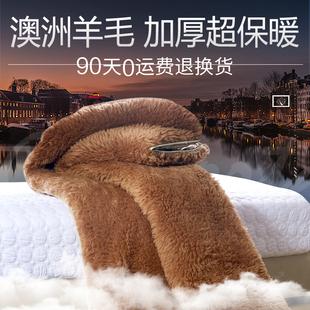 单双人褥子垫子学生宿舍防潮 纯澳洲羊毛床垫床褥子加厚保暖垫被