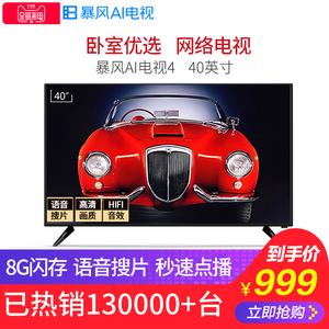 暴风 40X尊享版40英寸高清智能wifi网络液晶电视tv42 43 32