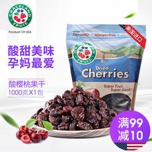 gracelandfruit美国原装进口樱桃果干1kg 无添加健康零食