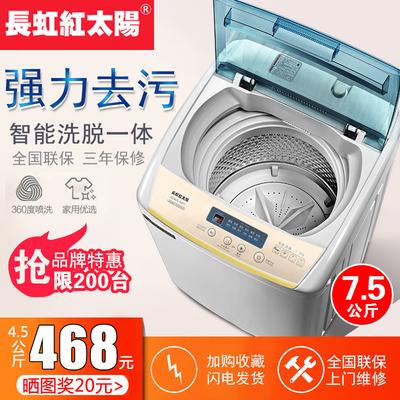 长虹红太阳8KG全自动洗衣机家用波轮4.5kg迷你小型滚筒大容量甩干