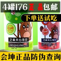 会坤芝麻夹心海苔正品罐装50克原味番茄味儿童代理小熊袋即食包邮