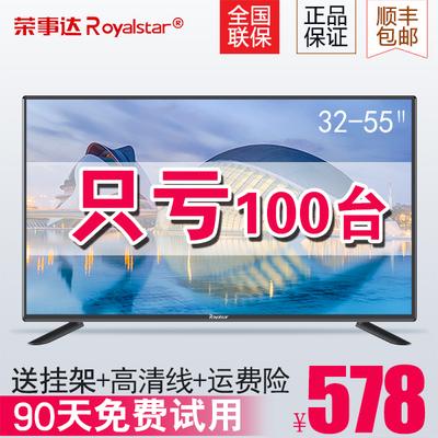 荣事达液晶电视机 32英寸55高清平板40网络智能wifi特价50彩电42牌子口碑评测