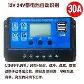 全新太阳能控制器30A自动识别手机太阳能充电器12V24V系统组件USB