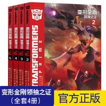 大陆漫画书籍书店赵昂文老警杂感正版包邮