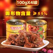牛肉罐头肉制品即食红烧五香宿舍方便食品速食户外好吃的特产