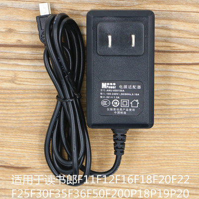 读书郎点读机F11F12F16F18F20F22F25F30F35F36F50电源适配充电器