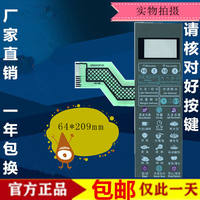 Galanz microwave oven G80D23CSP-Q5 G80F23CSP-Q5 panel membrane switch Touch button