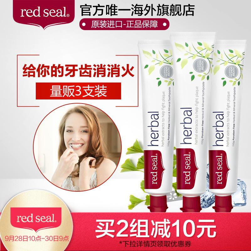 红印草本牙膏