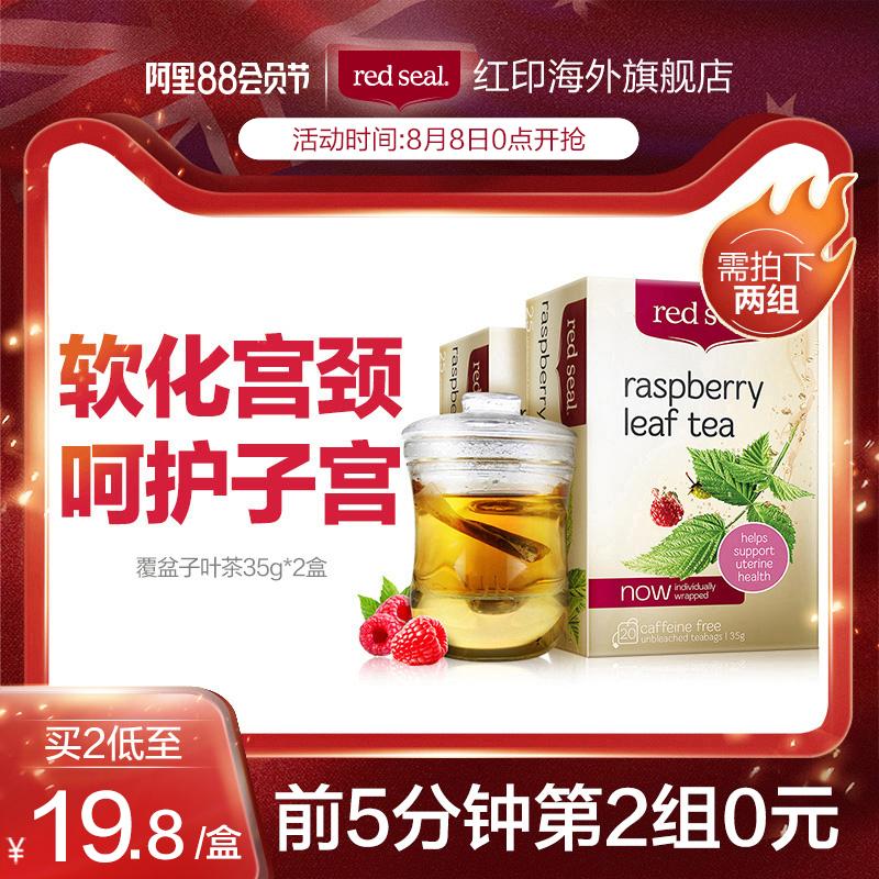 redseal紅印覆盆子葉茶 新西蘭進口軟化宮頸助順產花草茶正品2盒