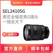 索尼 Sony 105mmF4全畫幅標準變焦掛機旅游G鏡頭 FE24 SEL24105G