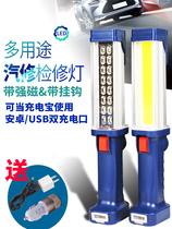 超亮照明充电检修灯维修手电筒LED汽修工作灯强磁挂钩可调角度COB
