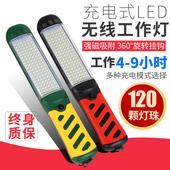 led充电工作灯检修灯汽修灯带强磁修车行灯应急灯LED维修灯户外灯