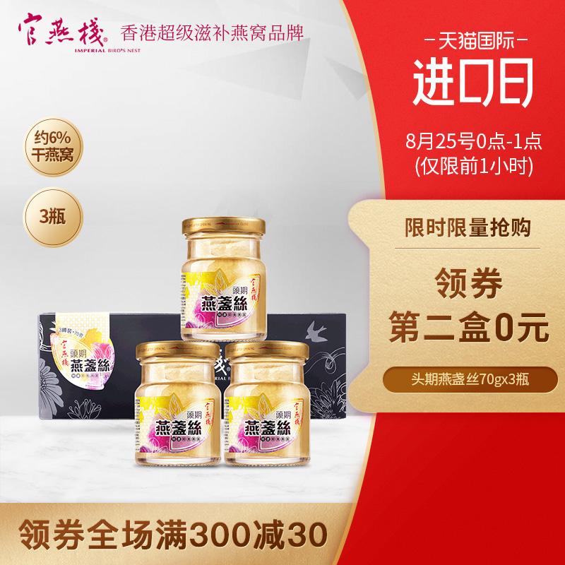 官燕栈 香港正品头期燕盏丝特浓冰糖即食燕窝98%浓缩滋补品70g*3