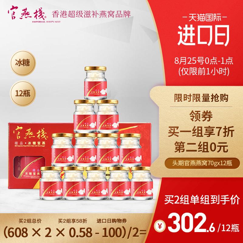 官燕栈 香港正品冰糖孕妇即食燕窝金丝燕滋补营养品礼盒70g*12瓶