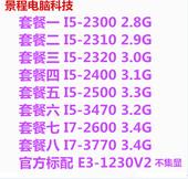 台式机i5 2300 2400 2500 i7 2600 3770 e3-1230v2 四核1155针CPU