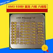 Phenom 1045t 六核cpu AM3 1055T AMD 1090t 1065t 1100t