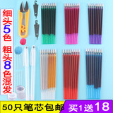 Cross-stitch Water-soluble Pen Core Cross-stitch Tool Special-purpose Water-eliminating Pen Core 50 Mixed-haired Point-grid Punctuation