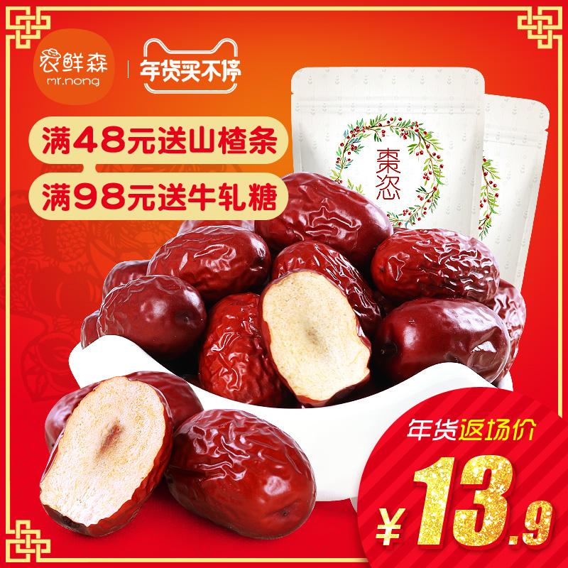 核小肉实香甜新疆特产红枣果干袋2250g新疆灰枣农鲜森