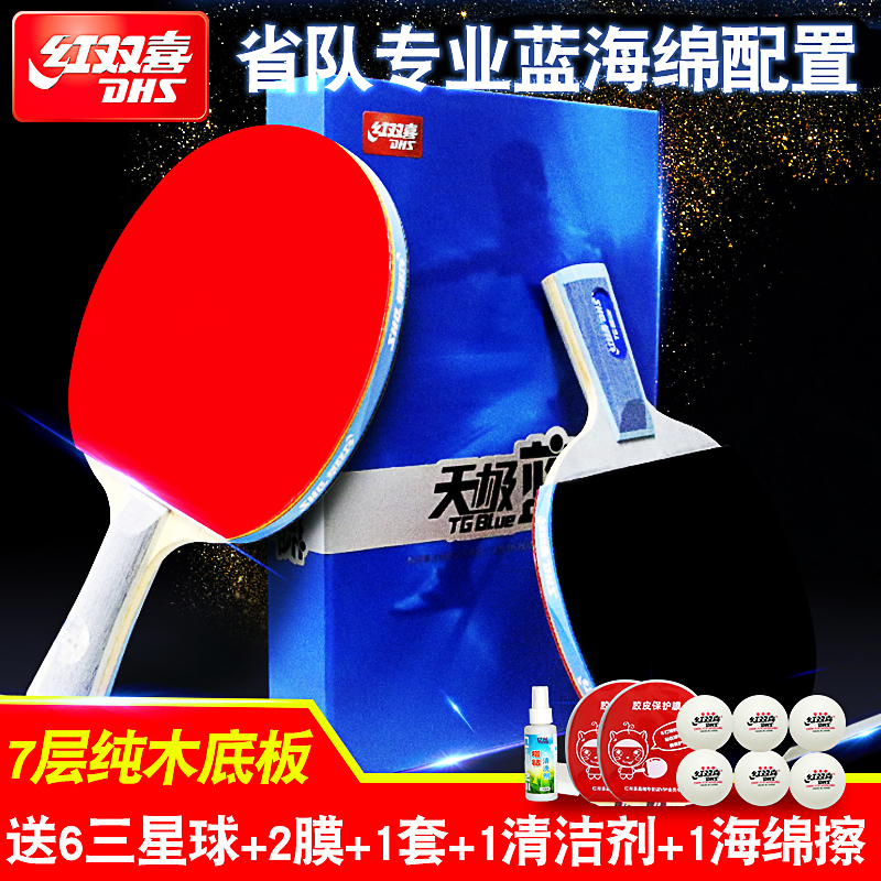 红双喜乒乓球拍天极蓝双面反胶ppq成品拍乒乓球拍直拍横拍单拍