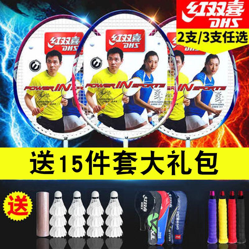 红双喜羽毛球拍双拍耐打耐用 成人学生2只装控球全碳素纤维进攻型