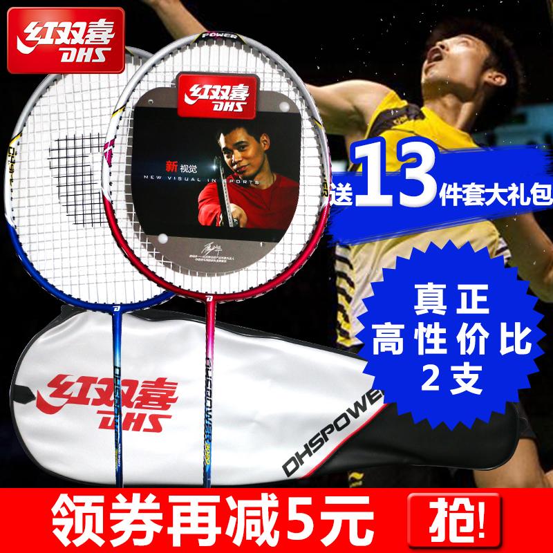 红双喜羽毛球拍2支装3020控球型情侣双拍羽毛球对拍 送3个羽毛球