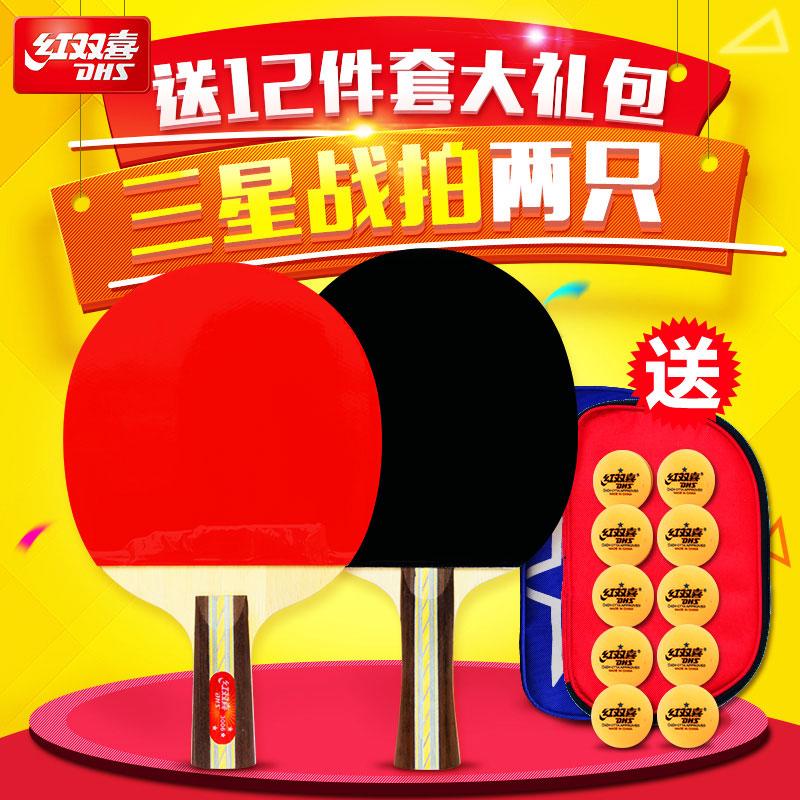 红双喜乒乓球拍三星级成品拍 2支装ppqp双面反胶训练比赛球拍正品