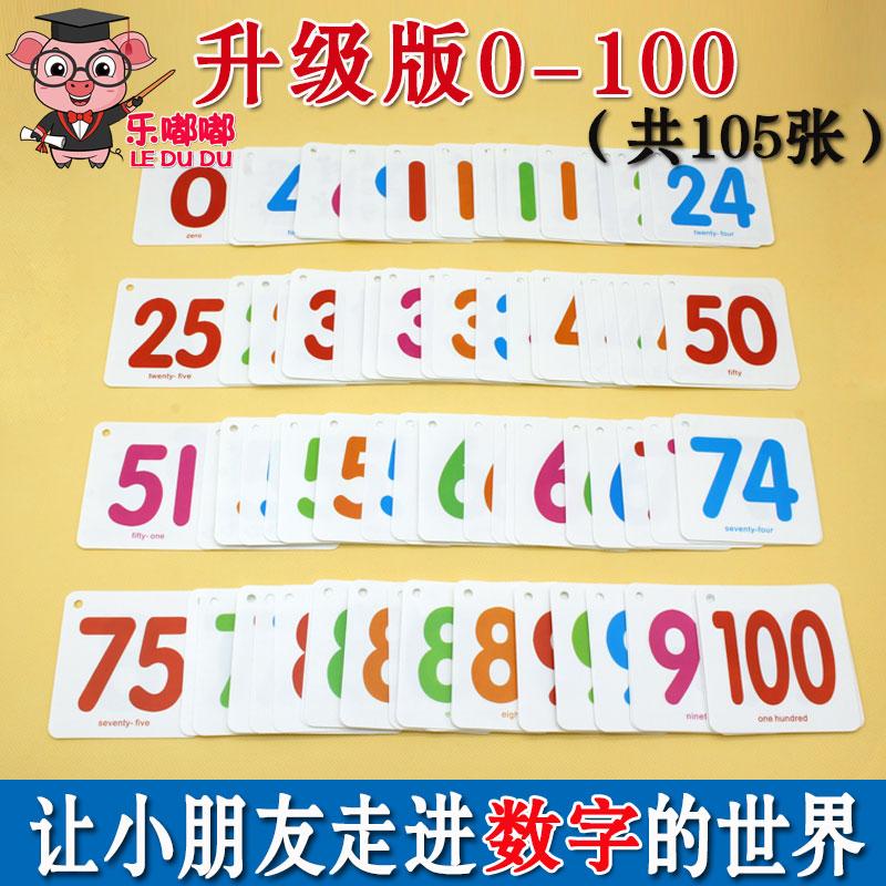 宝宝认数码卡1-100早教玩具儿童学数学幼儿园 kindergarten