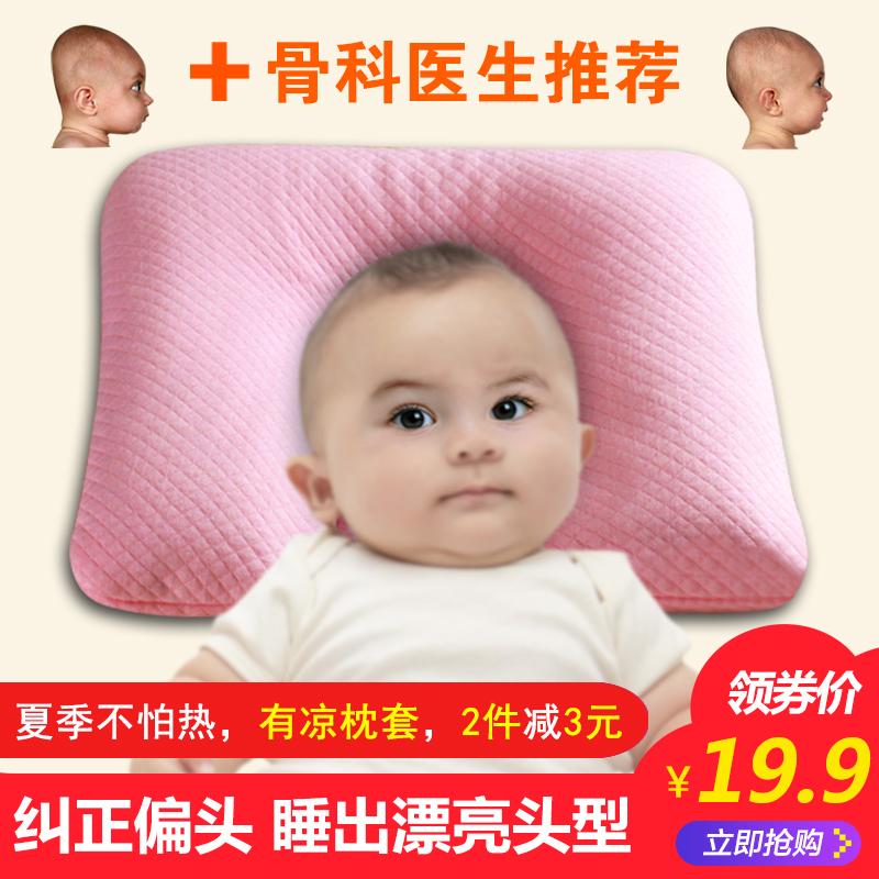 新生婴儿荞麦枕定型枕0-1岁防偏头矫正偏头初生宝宝纯棉枕头 夏季