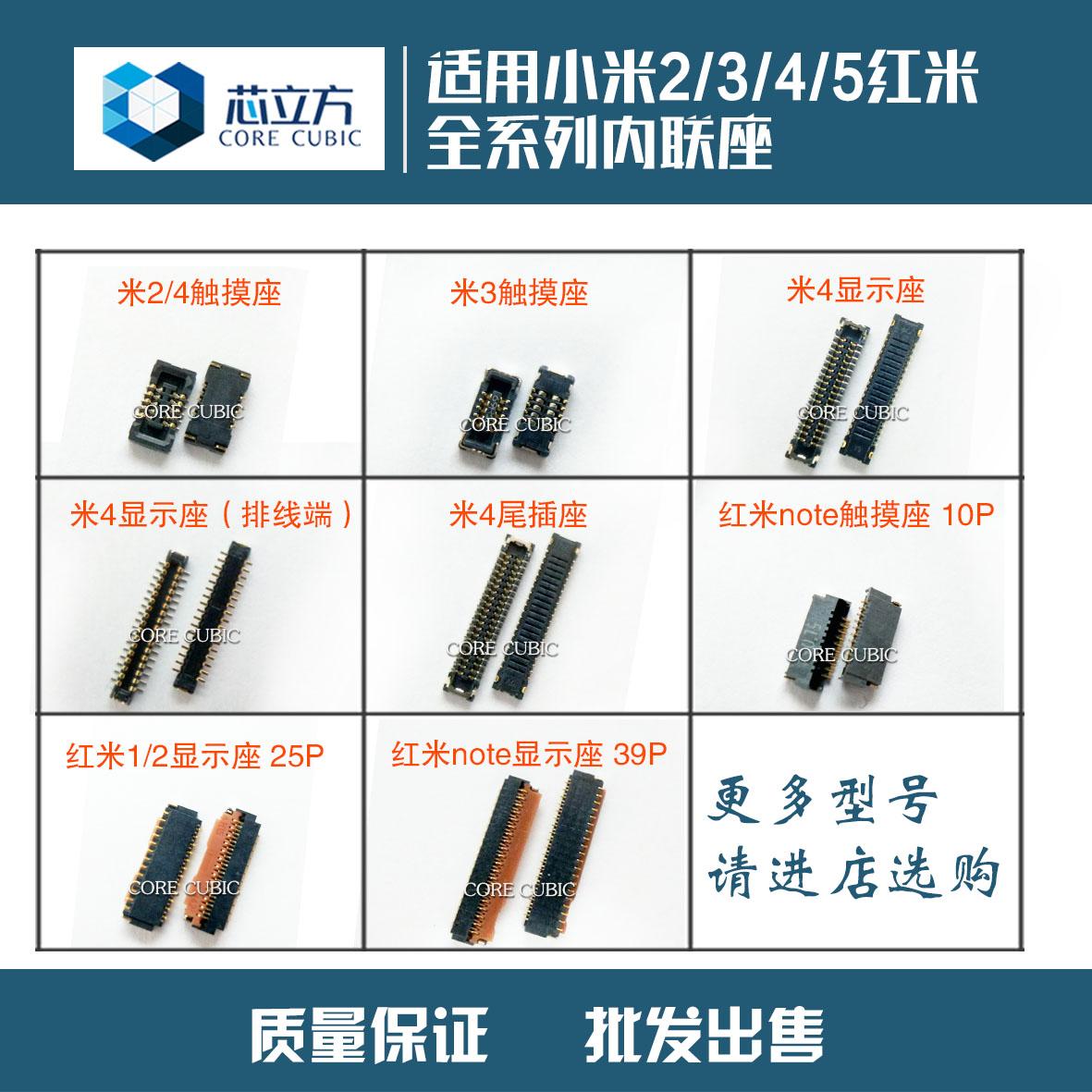 小米4液晶座